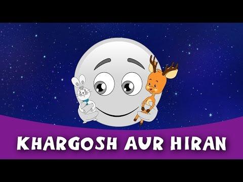 Khargosh aur Hiran | Moral Stories for Kids in Hindi | Hindi Animated Stories| Hindi Short Stories thumbnail