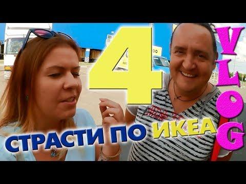 ЧТО-ТО ПОШЛО НЕ ТАК))) НАКОСЯЧИЛИ ВСЕ СОТРУДНИКИ IKEA| СТРАСТИ ПО ИКЕА часть4