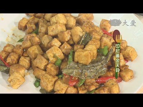 現代心素派-20140911 香積料理 - 印尼黃金天貝、印尼金丸子 - 在地好美味 - 喜歡來豆花