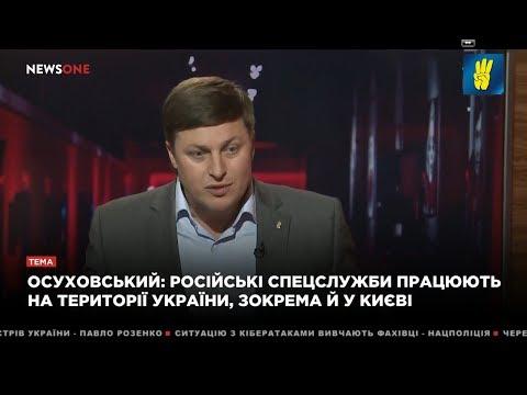 Вбивство офіцера ГУР, вірусна атака, дієздатність Верховної Ради. Коментарі Олега Осуховського