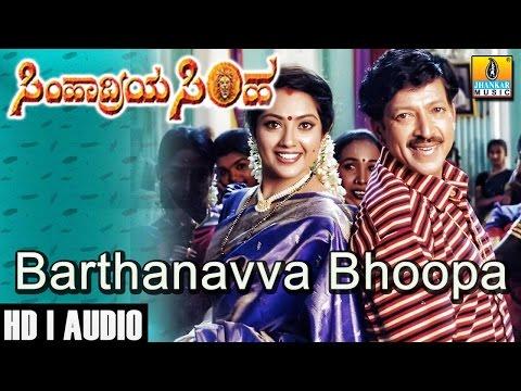 Barthanavva Bhoopa - Simhadriya Simha video