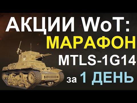 АКЦИИ WoT: МАРАФОН на MTLS-1G14  за 1 ДЕНЬ!!!