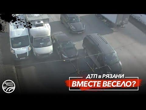 🚨 ДТП в Рязани ВМЕСТЕ ВЕСЕЛО?  🚔 (Московское ш. - ТЦ БАРС)