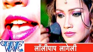 लॉलीपॉप लागेलू Lolly Pop Lageli - Video JukeBOX - Bhojpuri Hit Songs HD