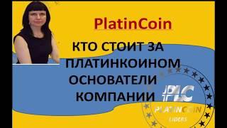 PLATINCOIN. Кто стоит за Платинкоином Основатели компании