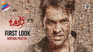 Voter Movie First Look Motion Teaser | Manchu Vishnu | Surabhi | #Voter | Telugu Filmnagar