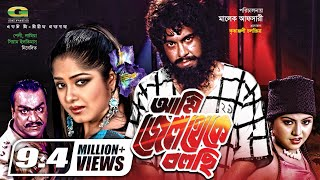 Ami Jail Theke Bolchi | Full Movie | HD1080p | Manna | Moushumi |  Omar Sani | Bangla Movie