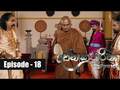 Dona Katharina | Episode 18 18th July 2018