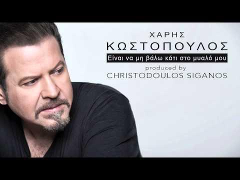 Χάρης Κωστόπουλος   Είναι να μη βάλω κάτι στο μυαλό μου    Official Audio Release 2015