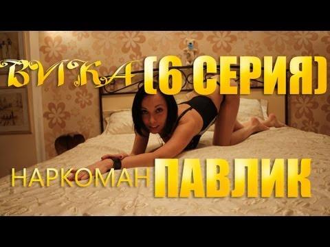 ПАВЛИК 1 сезон 6 серия
