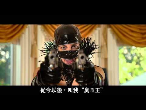 特攻聯盟2 - 拍攝幕後花絮篇