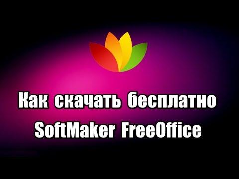 Как скачать бесплатно пакет Офис SoftMaker FreeOffice 2018