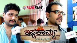 Ishtakamya Film : FDFS Celebrity Talk -Gaurish Akki | Ajaneesh Lokanath
