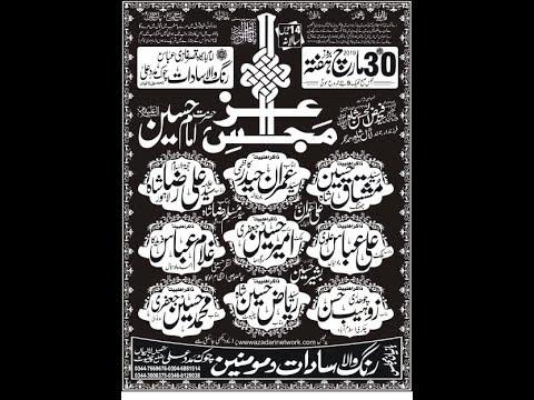 Live Majlis 30 March 2019 Rang wala Sadat