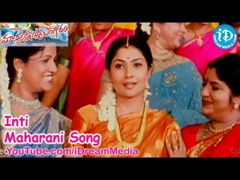 Inti Maharani Song - Maa Annayya Bangaram Movie Songs - Rajashekar...