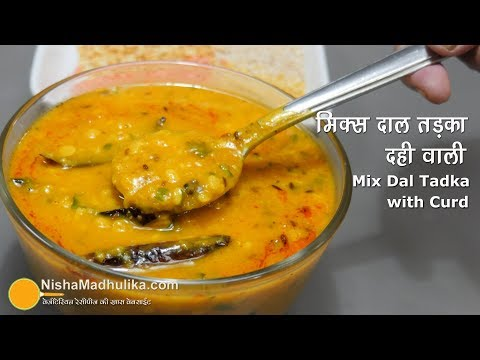 Mix Dal Tadka Dahi wali    मिक्स दाल तड़का दही वाली - स्पेशल पारंपरिक रेसीपी