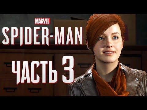 Прохождение Spider-Man PS4 [2018] — Часть 3: МЭРИ ДЖЕЙН УОТСОН!