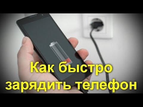 Зарядка сажает телефон а не заряжает 60
