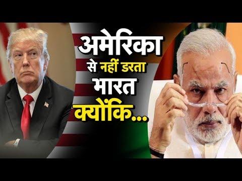 भारत जो चाहता है वही करेगा...! | Duniya Tak