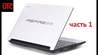 Нетбук Acer Aspire One. Восстановление и реставрация. часть 1.
