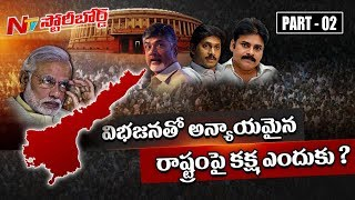 Why is Central Govt Neglecting Andhra Pradesh in #APSpecialStatus Issue? || Story Board 02