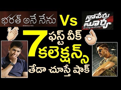 Naa Peru Surya Naa Illu India 1st Week Collections | Allu Arjun Vs Mahesh Babu | Tollywood Nagar