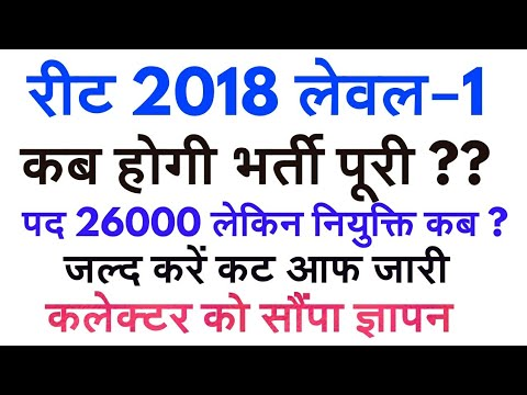 reet 2018 26000 level 1 latest news।।reet 2018 latest news and breaking news today