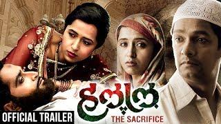 Halal (हलाल) | Official Trailer | Marathi Movie 2017 | Chinmay Mandlekar, Priyadarshan Jadhav