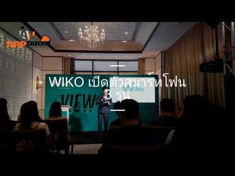 พรีวิว พาชม Wiko View สามรุ่น สมาร์ทโฟนจอเทพในราคาบ้านๆ