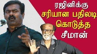 Seeman சீமான் takes on rajinikanth seeman speech tamil news live, tamil live news, tamil news redpix