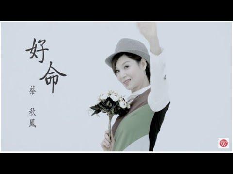蔡秋鳳-好命