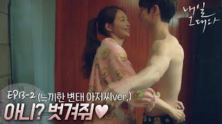 Tomorrow, With You 커플잠옷 이제훈, 신민아에 '너가 벗겨줘' 170317 EP.13