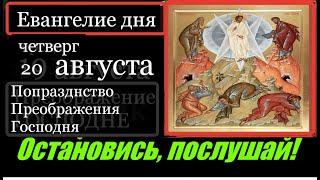 20 августа Четверг ЕВАНГЕЛИЕ дня с толкованием Апостол Церковный календарь Молитвы