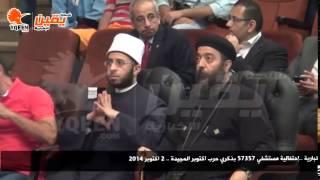 يقين | محمد عبدالله نحتفل بذكري حرب 6 اكتوبر في اجمل مكان مستشفي 57357