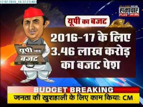 Samachar Plus: Humara Uttar Pradesh | 12 Feb 2016