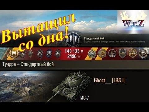 ИС-7  Вытащить со дна или рабочая лошадка) Тундра World of Tanks 0.9.15.2