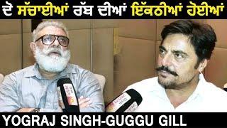 Exclusive : Yograj Singh and Guggu Gill shares their feelings | Dainik Savera