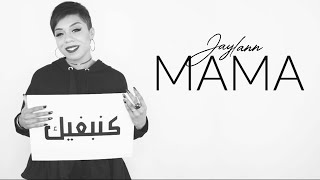 Khaoula - MAMA (EXCLUSIVE Music Video) | خولة - ماما