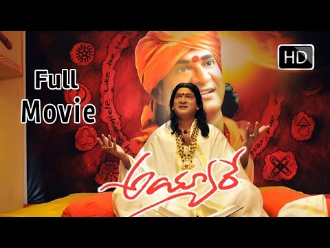 Ayyare Telugu Full Length Movie || Rajendra Prasad, Sivaji video