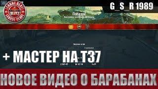 WoT Blitz - О Барабанах и Мастер на Т37 - World of Tanks Blitz (WoTB)