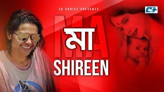 Download Maa   Shireen Jawad    Avraal Sahir   Gaanwali   Bangla New Music Video 2017   FULL HD 3Gp Mp4