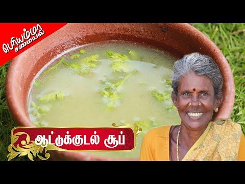 Attu Kudal Soup | GOAT INTESTINE SOUP | Village Food Recipe | Boti Soup Cooking in Village