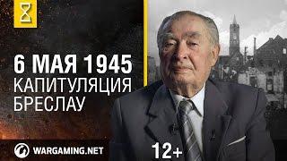 Май 1945-го. Капитуляция Бреслау