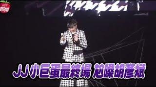 林俊傑最終場誘出隱藏版嘉賓 小巨蛋尬嗓唱將胡彥斌 | 蘋果娛樂 | 台灣蘋果日報