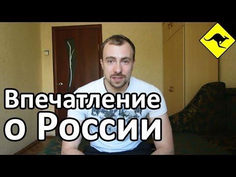 Украинцы о жизни в россии новые впечатления 2018 год видео