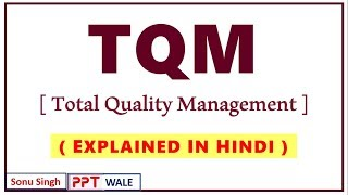 TQM (Total Quality Management) IN HINDI | Production & Operations Management | BBA/MBA | ppt