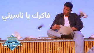 download lagu Mohammed Fouad - Fakrak Ya Nassiny    gratis