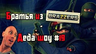 Brazzers в вк видео 133