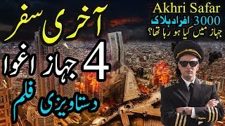 Akhri Safar Documentary Film In Urdu Hindi Plane Documentary