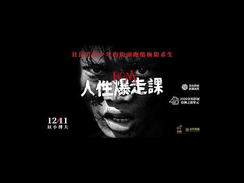 12/11上映《人性爆走課》中文預告